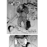 髑髏は闇夜に動き出す サードシーズン〈連載版〉 2