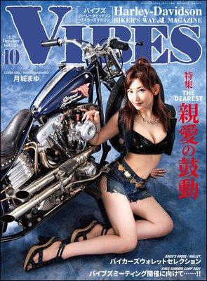 VIBES【バイブズ】2020年10月号