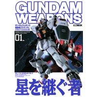 ガンダムウェポンズ 機動戦士Zガンダム A New Translation編01