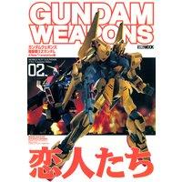 ガンダムウェポンズ 機動戦士Zガンダム A New Translation編02