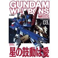 ガンダムウェポンズ 機動戦士Zガンダム A New Translation編03