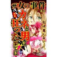 ザ・女の事件【合冊版】Vol.3−2