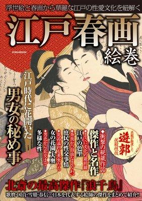 江戸春画絵巻