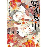写楽心中 少女の春画は江戸に咲く【分冊版】 12