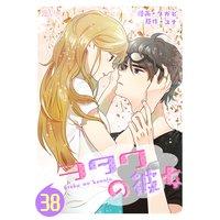 ヲタクの彼女(フルカラー) 38