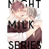 ナイトミルクシリーズ 合本版