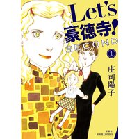 Let's豪徳寺!SECOND