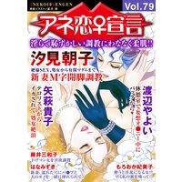 アネ恋宣言Vol.79