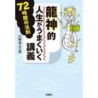 龍神的人生がうまくいく講義 72時間の法則