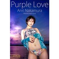 「Purple Love」 中村杏理