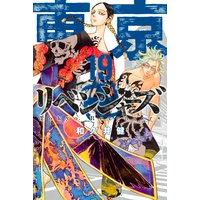 東京卍リベンジャーズ 19巻