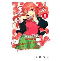 五等分の花嫁 フルカラー版 6巻