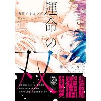 運命の双 発情するカラダ【コミックス版】【Renta!限定特典付き】