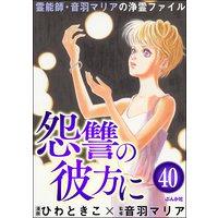 音羽マリアの異次元透視(分冊版) 【第40話】