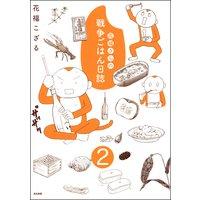 花福さんの戦争ごはん日誌(分冊版) 【第2話】
