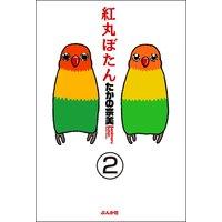 紅丸ぼたん(分冊版) 【第2話】