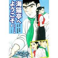 海猫亭へようこそ デラックス版 4(7・8巻)