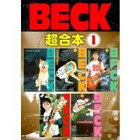BECK 超合本版
