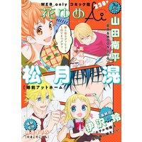 「花ゆめAi vol.23」配信記念キャンペーン