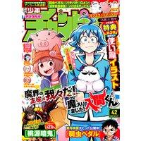 週刊少年チャンピオン2020年42号