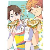 アキはハルとごはんを食べたい(1)【電子限定描き下ろし漫画付き】