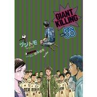GIANT KILLING 56巻