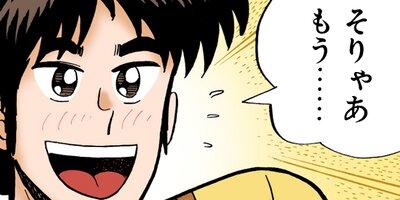 【タテコミ】熱いぜ辺ちゃん【フルカラー】_サムネイル