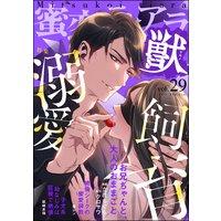 蜜恋ティアラ獣 Vol.29 溺愛飼育