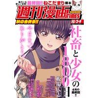 週刊漫画TIMES 2020年10/2・9合併号