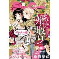 Sho‐Comi 2020年20号(2020年9月19日発売)