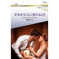 少女が大人に変わるとき ハーレクイン・ロマンス〜純潔のシンデレラ〜