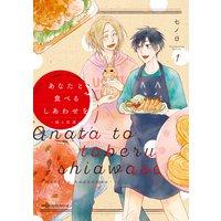 あなたと食べるしあわせを‐槙と花澤‐【Renta!限定版】