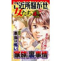 ご近所騒がせな女たち【合冊版】Vol.4−3