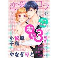 恋愛ショコラ vol.37【限定おまけ付き】