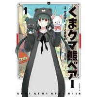 【タテコミ】くま クマ 熊 ベアー(コミック)【フルカラー】
