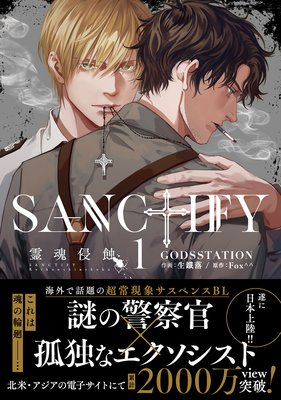 SANCTIFY霊魂侵蝕【Renta!限定特典付き】【コミックス特別版】