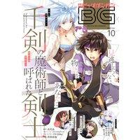 デジタル版月刊ビッグガンガン 2020 Vol.10