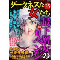 ダークネスな女たち Vol.35 最下層女のリベンジ