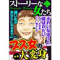 ストーリーな女たち Vol.61 ブス女の大変身