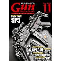 月刊Gun Professionals 2020年11月号