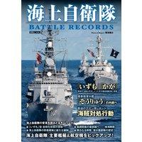 海上自衛隊 BATTLE RECORDS