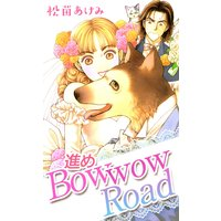進めBowwow Road