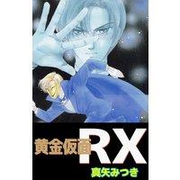 黄金仮面RX