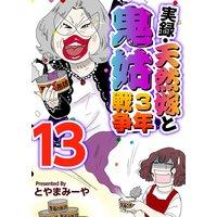 実録・天然嫁と鬼姑3年戦争 13
