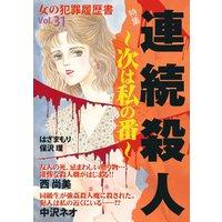 女の犯罪履歴書Vol.31〜連続殺人ー次は私の番ー〜 1
