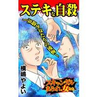 ステキな自殺〜妄想少女たちの後悔〜/スキャンダルまみれな女たち