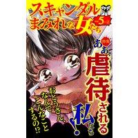 スキャンダルまみれな女たち【合冊版】Vol.5−2