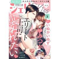恋愛白書シェリーKiss vol.9