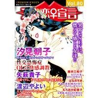 アネ恋宣言Vol.80