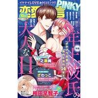 恋愛宣言PINKY vol.62